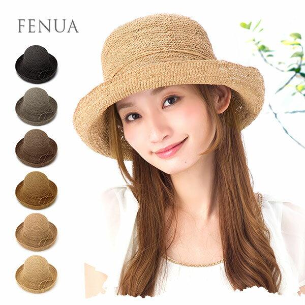 日本製 帽子 レディース ハット 細ラフィア つば広 麦わら帽子 FENUA つばロールアップ型で2種類の表情が楽しめる深めのクロッシェ 送料無料
