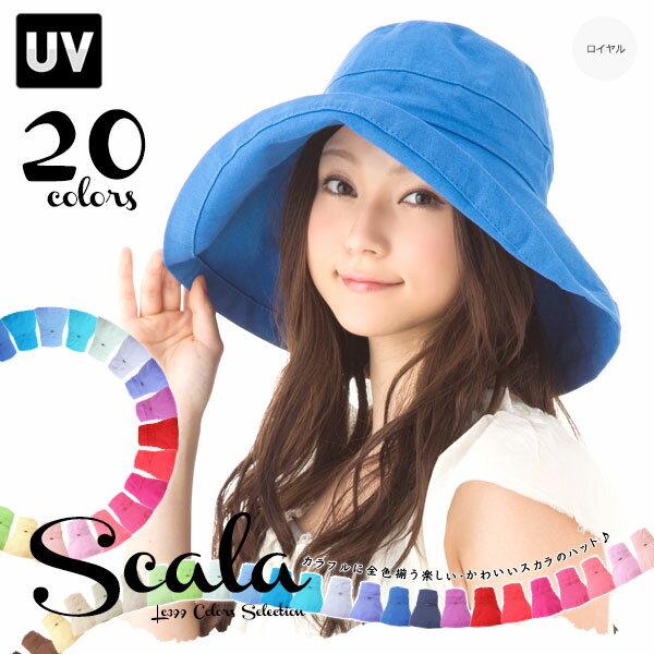 スカラ 帽子 レディース UV帽子 つば広 UVカット 紫外線対策 紫外線UPF50+ 選べるカラフル20色 UVコットンハット SCALA LC399 メール便 送料無料 【MB】