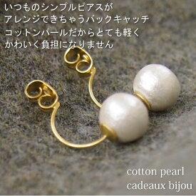 【cadeaux】アクセサリー*コットンパール**バッグパールキャッチ単品【ホワイト10mm×ゴールド】