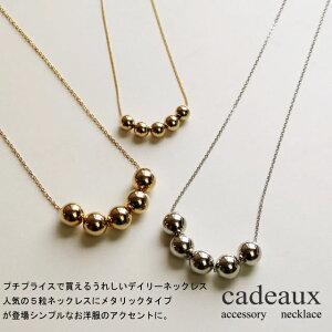 【あす楽対応品】【cadeaux】アクセサリー*メタリック5粒ネックレス【サイズ・カラーが選べます】