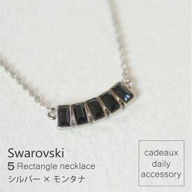 【cadeaux】*スワロフスキー5粒シンプルかネックレス【モンタナ×シルバーチェーン】
