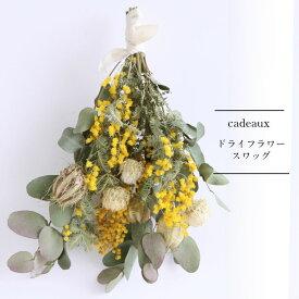 送料無料(一部地域のぞく)【flower gift】/人気のミモザのドライフラワーブーケ−花束ギフト-スワッグ詰め合わせ誕生日プレゼント記念日母の日