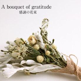 あす楽地域対応品【flower gift】感謝をかたちにして/ナチュラルガーデンドライフラワーブーケ−花束ギフト-【薔薇とレースフラワー・ホワイト】スワッグ誕生日プレゼント記念日母の日