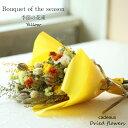 【あす楽対応商品】 ドライフラワー季節のお花のブーケスワッグ【イエローベース】3種から選べるギフト包装一部地域を…