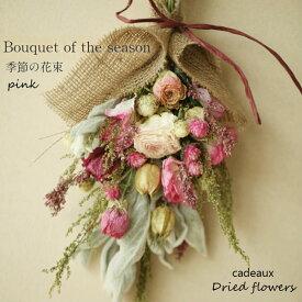 【あす楽対応商品】 ドライフラワー季節のお花のブーケスワッグ【ピンクベース】3種から選べるギフト包装一部地域を除き送料無料でお届けします 花束プレゼント