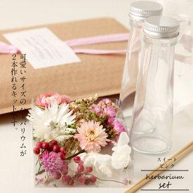 【ハンドメイド】手作りハーバリウムキット届いてすぐ始まられる スターターキット 【スイートピンク】植物標本 花ギフ オリジナル