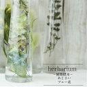 【あす楽おやすみ中です】【herbarium Bottle】ハーバリウムボトル あじさい<ブルー系>−植物標本−母の日ギフト