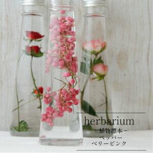 【herbarium Bottle】ハーバリウムボトル ペッパー<ベリーピンク>−植物標本−ギフト