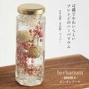 【herbarium Bottle】ハーバリウムボトル八角ボトル【Medium】フラワーアレンジ<ボンボンブーケ>小さな花束−植物標…