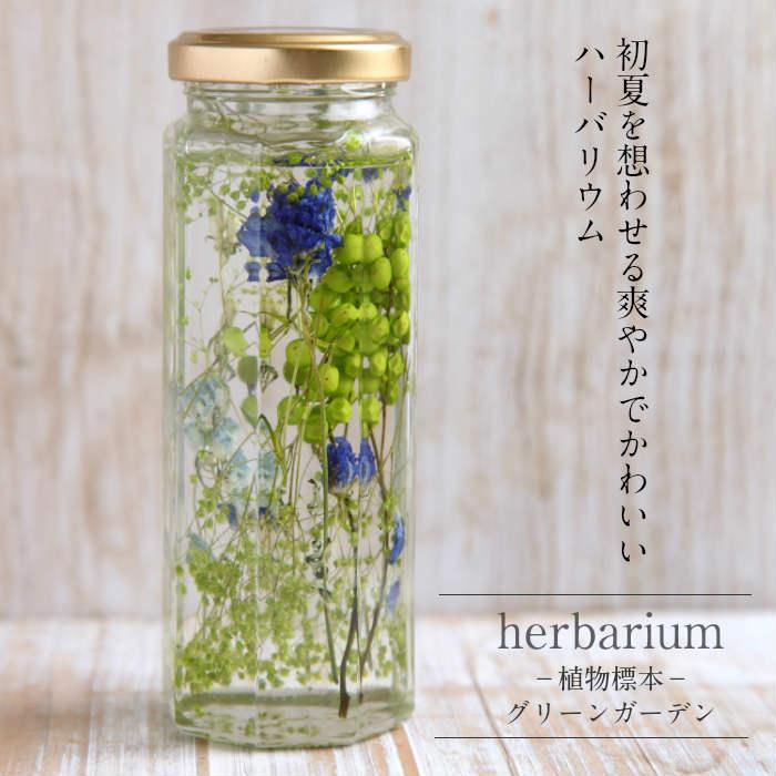 送料無料【herbarium Bottle】ハーバリウムボトル八角ボトル【Medium】フラワーアレンジ<グリーンガーデン>−植物標本−ただいま5月14日以降のお届けとなります