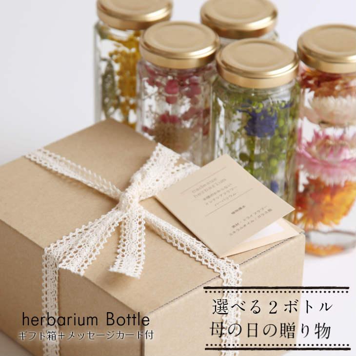 【送料無料】選べる!母の日特別ギフト八角形ガラスボトルハーバリウム2個setフラワーアレンジ贈り物BOX−植物標本−ただいま5月14日以降のお届けとなります
