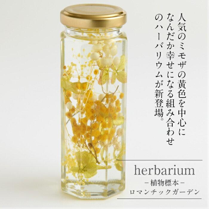 送料無料【herbarium Bottle】ハーバリウムボトル八角ボトル【Medium】フラワーアレンジ<ハッピーイエロー>−植物標本−