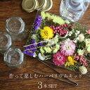 【herbarium Bottle】届いてすぐ始められます作って楽しむ・ハーバリウムキット3本セット 花材・ハーバリウムオイル…