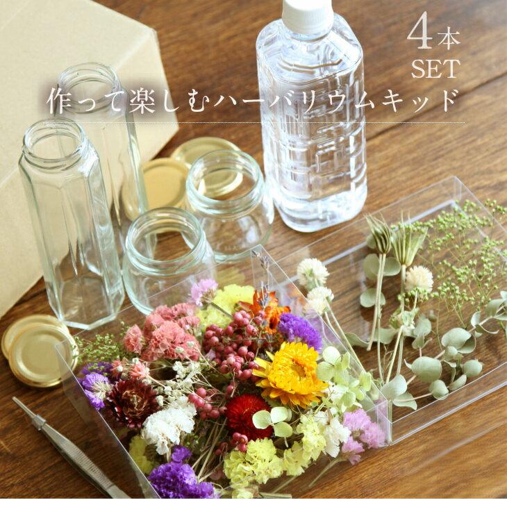 【herbarium Bottle】届いてすぐ始められます作って楽しむ・ハーバリウムキッド2×2の4本セット 花材・ハーバリウムオイル・ハーバリウム用ボトルがセット−植物標本−夏休みの自由研究にも
