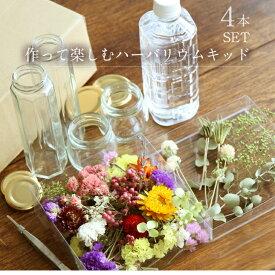 【herbarium Bottle】届いてすぐ始められます作って楽しむ・ハーバリウムキット2×2の4本セット 花材・ハーバリウムオイル・ハーバリウム用ボトルがセット−植物標本−夏休みの自由研究にも