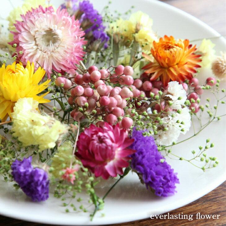 【flower gift】ドライフラワー詰め合わせハーバリウムやアロマキャンドル。サシェの花材に