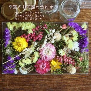 【flowergift】ドライフラワー詰め合わせハーバリウムやアロマキャンドル。サシェの花材に