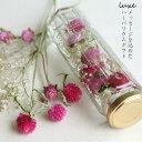 母の日ギフト送料無料【herbarium Bottle】リュクスハーバリウムボトルメッセージを込めたお花のギフトハーバリウム【…