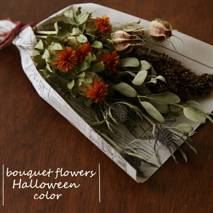 【flower gift】ドライフラワー/秋色ハローウィンカラー ドライフラワーブーケ−花束ギフト-スワッグ詰め合わせ誕生日プレゼント記念日