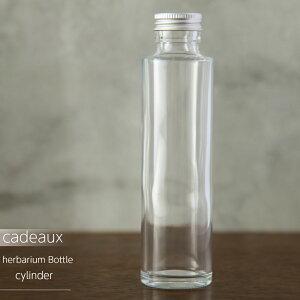【herbarium hand made】ハーバリウム用ガラスボトル【円筒】150m<1本>/ガラス瓶