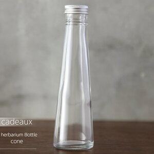 【herbarium hand made】ハーバリウム用ガラスボトル【円すい】140ml<1本>/ガラス瓶