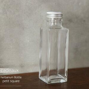 【herbarium hand made】ハーバリウム用ガラスボトル【プチサイズ・角瓶】100ml×<1本>/ガラス瓶