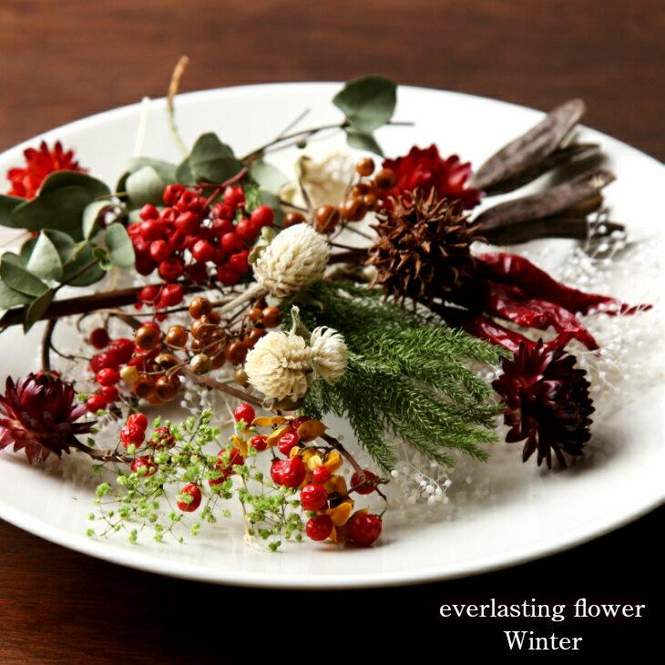 【送料無料/消費税込み】【flower gift】-ウインターバージョン-ドライフラワー詰め合わせハーバリウムやアロマキャンドル。サシェの花材にクリスマス気分