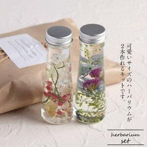 【ハンドメイド】手作りハーバリウムキット届いてすぐ始まられる スターターキット 植物標本 花ギフ オリジナル