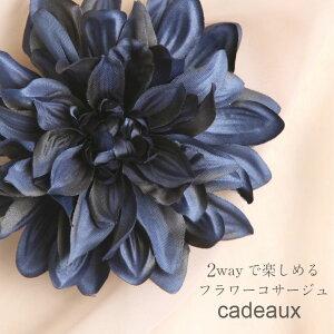 【あす楽対応品】【送料無料】coldcolourダリア2wayコサージュ【ネイビー】【髪飾りにもなります】