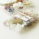 【送料無料/消費税込み価格】【flower gift】<スプリングバージョン>ドライフラワー詰め合わせハーバリウムやアロ…