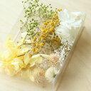 【送料無料/消費税込み価格】【flower gift】<プチサイズ>イエローベースドライフラワー詰め合わせハーバリウムや…