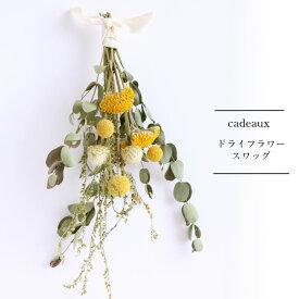 <あす楽対応品>【flower gift】送料無料お届け/ナチチュラルドライフラワーブーケ<a>−花束ギフト-スワッグ詰め合わせ誕生日プレゼント記念日、母の日