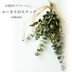 【送料無料】【flower gift】癒しのユーカリドライフラワーブーケ−花束ギフト-スワッグ詰め合わせ誕生日プレゼント記念日母の日