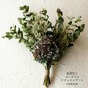 【送料無料】あす楽地域対応品【flower gift】紫陽花のナチュラルドライフラワーブーケ−花束ギフト-スワッグ誕生日プレゼント記念日母の日
