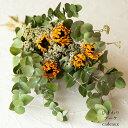 【送料無料】あす楽地域対応品【flower gift】ひまわりのドライフラワー ブーケ−花束ギフト-スワッグ誕生日プレゼント記念日母の日