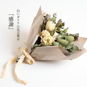 あす楽地域対応品【flower gift】感謝をかたちにして/ナチュラルガーデンドライフラワーブーケ−花束ギフト-【白いダリアとユーカリ】スワッグ誕生日プレゼント記念日母の日