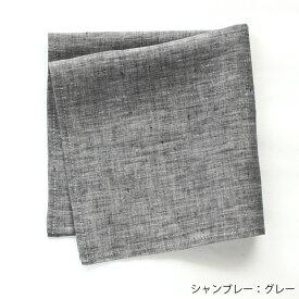 【リネンハンカチ】シャンブレー Sサイズ 40×40cm 無地 グレー ベラルーシリネン100% メンズレディース兼用(麻、霜降り)