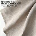 220cm巾 【 リネン 100% 生地 】 オートミール 無地 中厚地 1m単位 R1787 <旧品番 N-7871> 【ワンピース、スカート…
