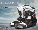 「送料無料!」pro-biker オートバイ バイクブーツ レーシングブーツ オートバイ靴 ギアチェンジ ライディング バ…