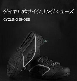 自転車シューズ サイクルシューズ ダイヤル式 サイクリングシューズ ロードバイクシューズ ビンディングシューズ マウンテンバイク ツーリング カジュアル おしゃれ
