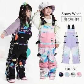 スキーウェア 子供用 120〜160 スノーボードウェア サスペンダー オバーオール キッズ スノーボード スノボー スキー スノボウェア スノーウェア ボードウェア ウェア こども用 カラフル 可愛い