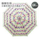 【メーカー公式ストア】Evereon傘60cm用張替生地 フラワー 傘 雨傘 かさ カサ umbrella アンブレラ ビニール ビニー…