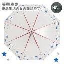 【メーカー公式ストア】Evereon傘60cm用張替生地 STAR 傘 かさ カサ umbrella アンブレラ ビニール ビニール傘  おし…