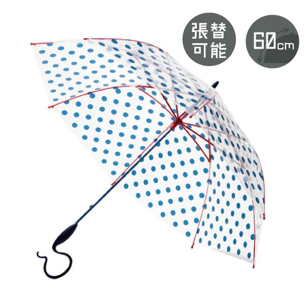 『マツコの知らない世界』で紹介されました!【メーカー公式ストア】Evereon傘 ドット60cm 傘 雨傘 かさ カサ umbrella アンブレラ ビニール傘 グラスファイバー 強風 サビにくい