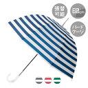 【メーカー公式ストア】Evereon傘 バードケージ ボーダー 傘 雨傘 かさ カサ umbrella アンブレラ ビニール ビニー…