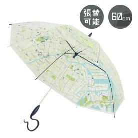 【メーカー公式ストア】アンブレラマップ UMBRELLAMAP NEW 東京 TOKYO NEW おしゃれ エコビニール傘 かさ 傘 雨傘 レディス メンズ エバーイオン 張替できる傘 オシャレ 地図 サエラ caetla map かわいい 風に強い エシカル サスティナブル
