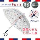 【再入荷しました★】【メーカー公式ストア】Evereon傘アンブレラマップ-PARIS 60cm 傘 雨傘 パリ かさ カサ umbrell…
