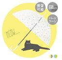 Evereon ビニール傘 バードケージ 猫 ねこ CAT キャット 雨傘 かさ カサ umbrella アンブレラ ビニール ビニール…