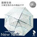 【メーカー公式ストア】Evereon傘60cm用 張替生地 UmbrellaMap NY アンブレラマップ ニューヨーク 傘 雨傘 ビニール …