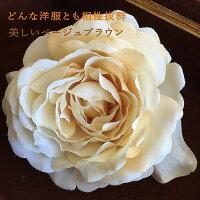 ローズコサージュS【ベージュクリーム】【ケース付】